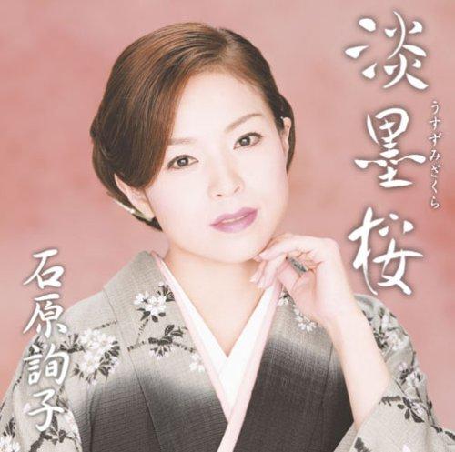Usuzumizakura/Mayoihotaru
