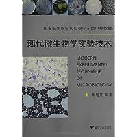 国家级生物学实验教学示范中心教材:现代微生物学实验技术