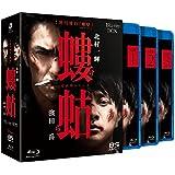 螻蛄(疫病神シリーズ) Blu-ray-BOX