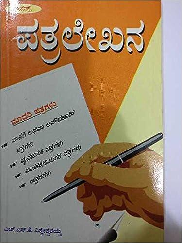 Amazon in: Buy Letter writing (Patra lekhana) by Nutan publishers