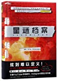 The Illuminae Files (Chinese Edition)