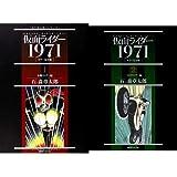 仮面ライダー1971 1-2巻 新品セット