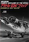 """アラドAr234""""ブリッツ"""" (世界の傑作機 NO. 128)"""