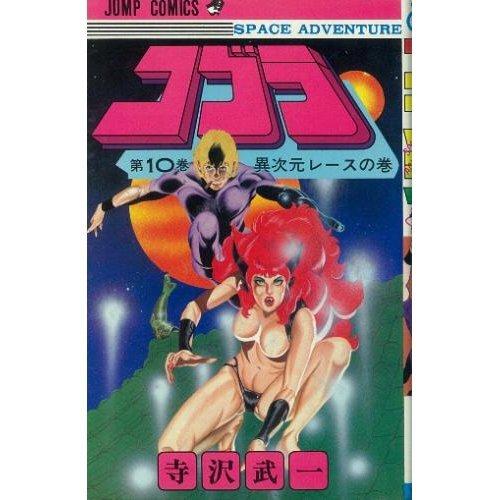 コブラ 10 (ジャンプコミックス)