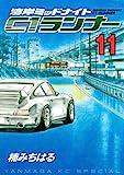Wangan Midnight C1 Runner (11) (Young Magazine Comics) (2012) ISBN: 4063821994 [Japanese Import]