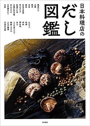 日本料理店のだし図鑑 : 柴田書店