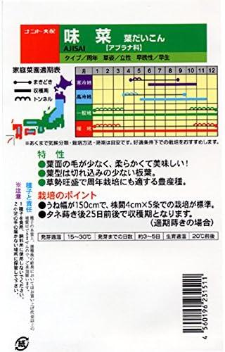 ナント種苗 味菜 葉大根(だいこん)