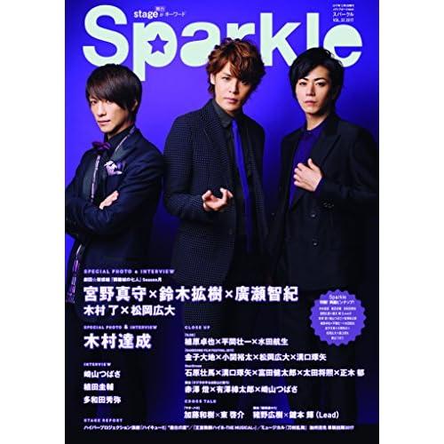 Sparkle Vol.32 表紙画像
