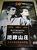 Wuthering Heights / All region DVD / Audio: English / Subtitle: English and Chinese / Starred by Laurence Oliver, Merle Oberon and Niven