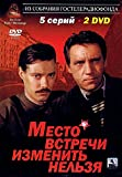 MESTO VSTRECHI IZMENIT NELZYA / Can't Change the Meeting Place / ????? ??????? ???????? ?????? 2 DVD NTSC WITH ENGLISH SUBTITLES . VLADIMIR VYSOTSKY