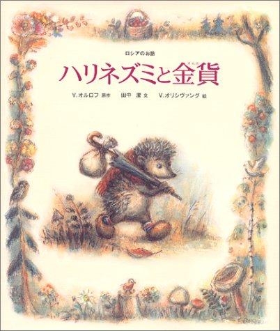ハリネズミと金貨―ロシアのお話 (世界のお話傑作選)