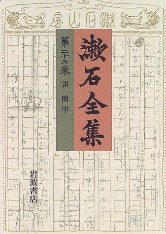 漱石全集〈第23巻〉書簡(中)
