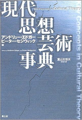 Book's Cover of 現代思想芸術事典 (日本語) 単行本 – 2002/10/1