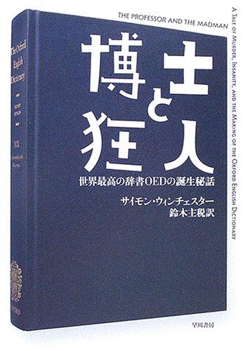 博士と狂人―世界最高の辞書OEDの誕生秘話 (ハヤカワ文庫NF)