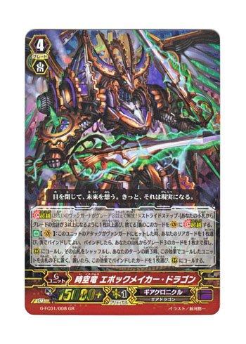G-FC01/008 [GR] : 時空竜 エポックメイカー・ドラゴンの商品画像