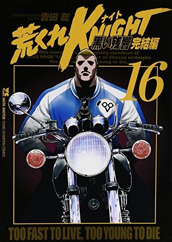 Arakure naito : Kuroi zankyo kanketsuhen. 16.