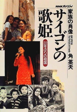 サイゴンの歌姫―22年ぶりの祖国 (NHKスペシャル―家族の肖像)
