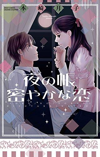 夜の帳 密やかな恋 / 本崎月子の商品画像