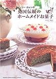 ジュリー・カレンの英国伝統のホームメイドお菓子
