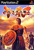 アルゴスの戦士