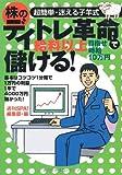 超簡単・迷える子羊式株のデイトレ革命で給料以上儲ける! (扶桑社文庫)