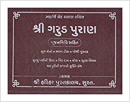 Buy shri garud puran pothi gujarati book online at low prices in flip to back flip to front fandeluxe Gallery