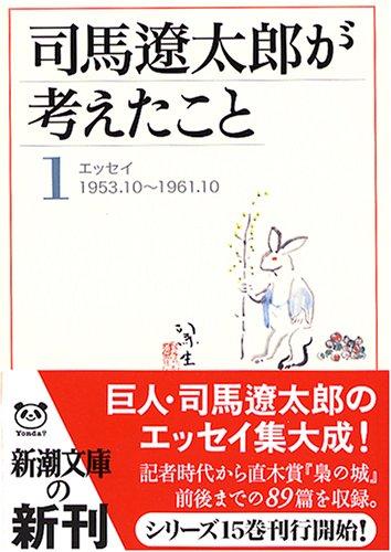 司馬遼太郎が考えたこと〈1〉エッセイ1953.10~1961.10 (新潮文庫)