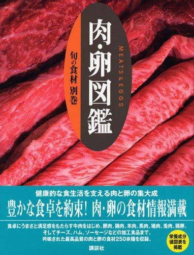 別巻 肉・卵図鑑 (旬の食材) | ...