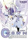 クラウン 1 (BLADE COMICS)