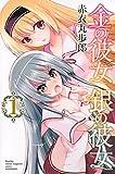 金の彼女 銀の彼女(1) (講談社コミックス月刊マガジン)