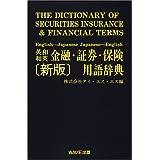 英和・和英 金融・証券・保険用語辞典 〈新版〉
