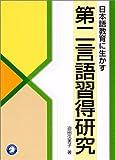 日本語教育に生かす第二言語習得研究