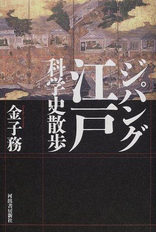 ジパング江戸科学史散歩
