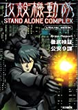 Ghost in the Shell: Stand Alone Complex Visual Book - Arms Report