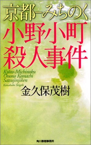 京都-みちのく 小野小町殺人事件 (ハルキ・ノベルス)
