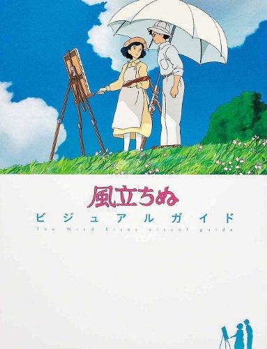 画像 : 宮崎駿監督「風立ちぬ」が興行収入120億でも赤字のワケ ...