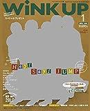 WiNK UP (ウインクアップ) 2018年 1月号