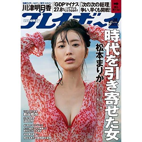 週刊プレイボーイ 2020年 9/21号 表紙画像