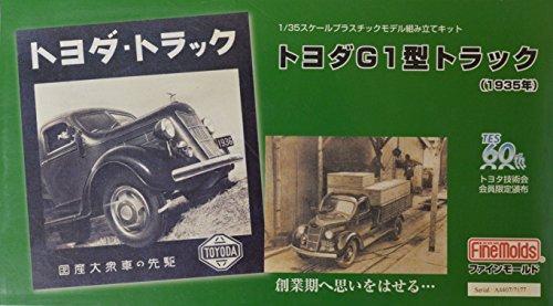1/35トヨダ G1型 トラック (1935年) TY101の商品画像