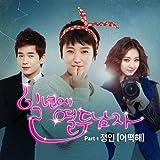 [CD]1年に12人の男OST Part 1