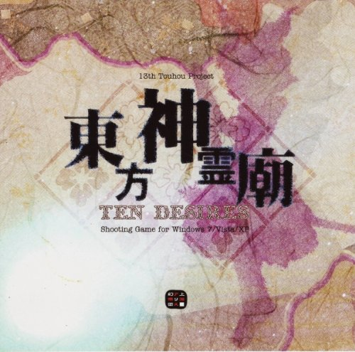 Touhou - Ten Desires - PC Game [Windows]