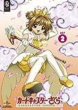 Cardcaptor Sakura - DVD Set Vol.2 (5DVDS) [Japan DVD] GNBA-5162