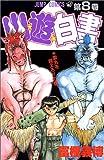 Yuyu Hakusho Vol. 8 (Yuyu Hakusho) (in Japanese)