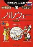 旅の指さし会話帳57.ノルウェー (ここ以外のどこかへ!)