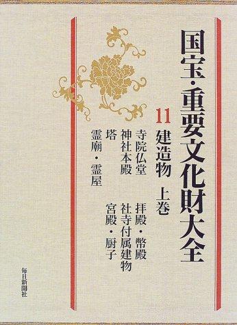 国宝・重要文化財大全〈11〉建造物 上巻