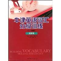 牛津英語詞匯分級訓練