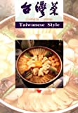 Taiwanese Style - Chinese Cuisine Eng/Ch