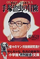 手塚治虫の冒険―戦後マンガの神々 (小学館文庫)