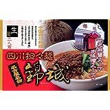 錦城四川担々麺(2食×3袋)