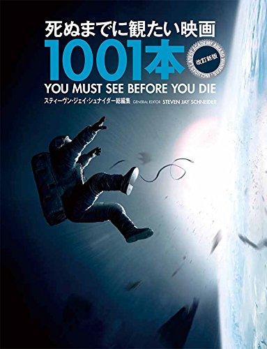 死ぬまでに観たい映画1001本 改訂新版